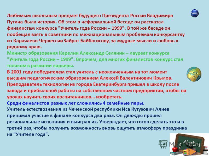 Любимым школьным предмет будущего Президента России Владимира Путина была история. Об этом в неформальной беседе он рассказал финалистам конкурса