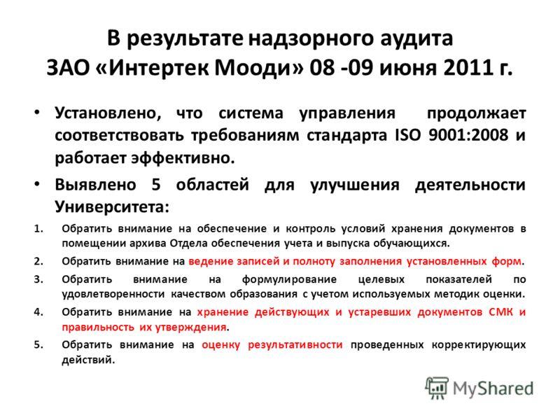 В результате надзорного аудита ЗАО «Интертек Мооди» 08 -09 июня 2011 г. Установлено, что система управления продолжает соответствовать требованиям стандарта ISO 9001:2008 и работает эффективно. Выявлено 5 областей для улучшения деятельности Университ