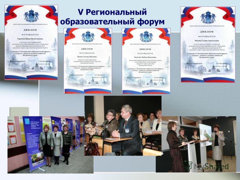 V Региональный образовательный форум