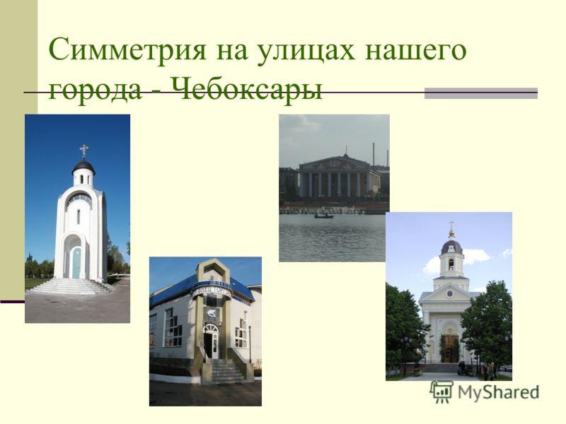 Симметрия на улицах нашего города - Чебоксары