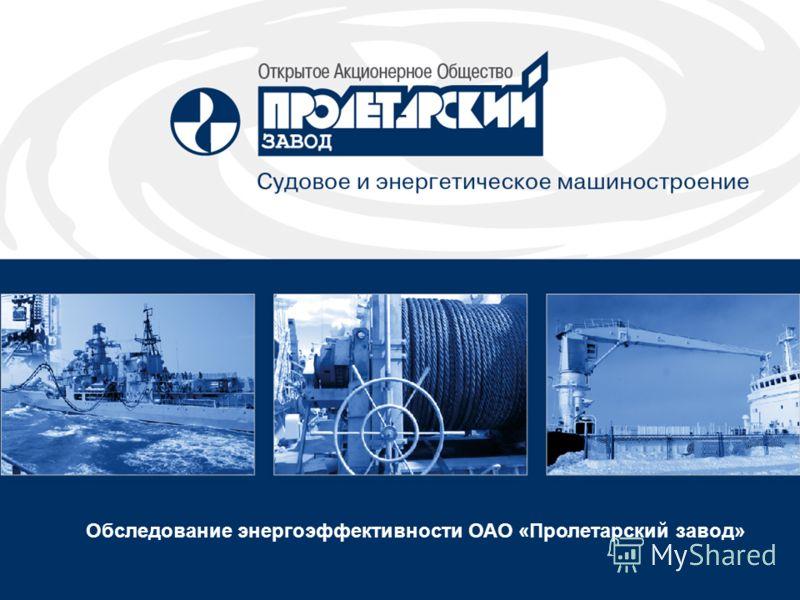 Обследование энергоэффективности ОАО «Пролетарский завод»