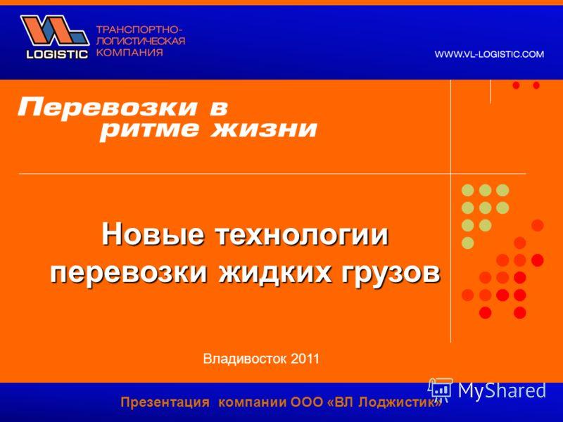 ООО ВЛ Лоджистик, 2011 год Новые технологии перевозки жидких грузов Презентация компании ООО «ВЛ Лоджистик» Владивосток 2011