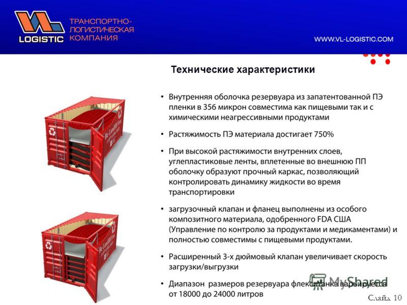 ООО ВЛ Лоджистик, 2011 год Технические характеристики Слайд 10