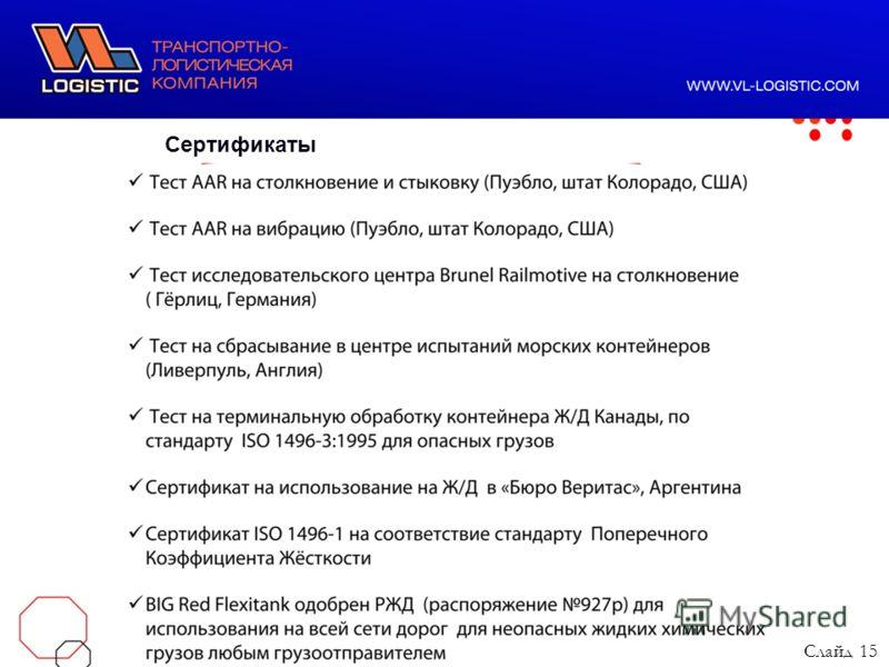 ООО ВЛ Лоджистик, 2011 год Сертификаты Слайд 15