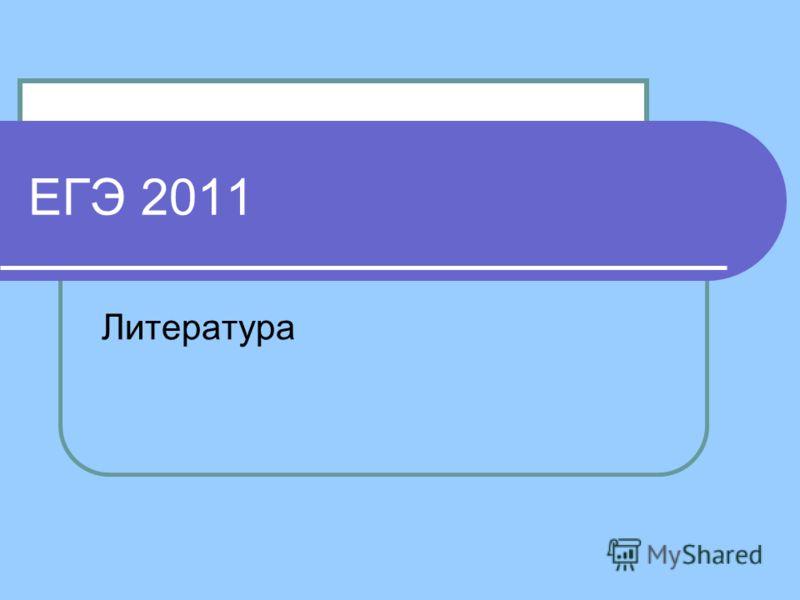 ЕГЭ 2011 Литература