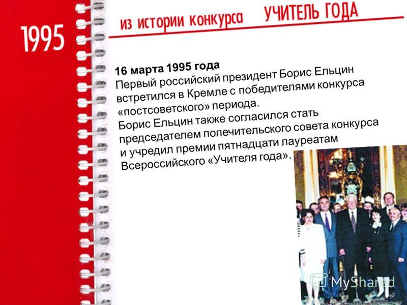 16 марта 1995 года Первый российский президент Борис Ельцин встретился в Кремле с победителями конкурса «постсоветского» периода. Борис Ельцин также согласился стать председателем попечительского совета конкурса и учредил премии пятнадцати лауреатам