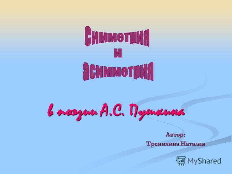 в поэзии А.С. Пушкина Автор: Тренихина Наталия