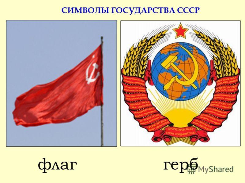 флаггерб СИМВОЛЫ ГОСУДАРСТВА СССР