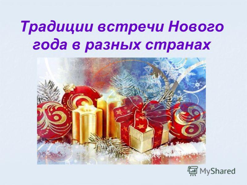 Традиции встречи Нового года в разных странах
