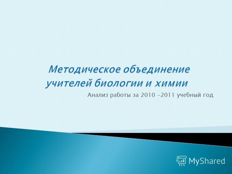 Анализ работы за 2010 -2011 учебный год