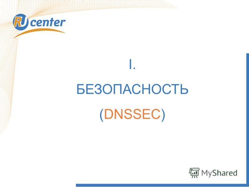 I. БЕЗОПАСНОСТЬ (DNSSEC)