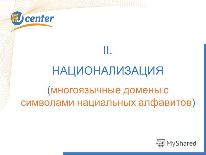 II. НАЦИОНАЛИЗАЦИЯ (многоязычные домены с символами нациальных алфавитов)