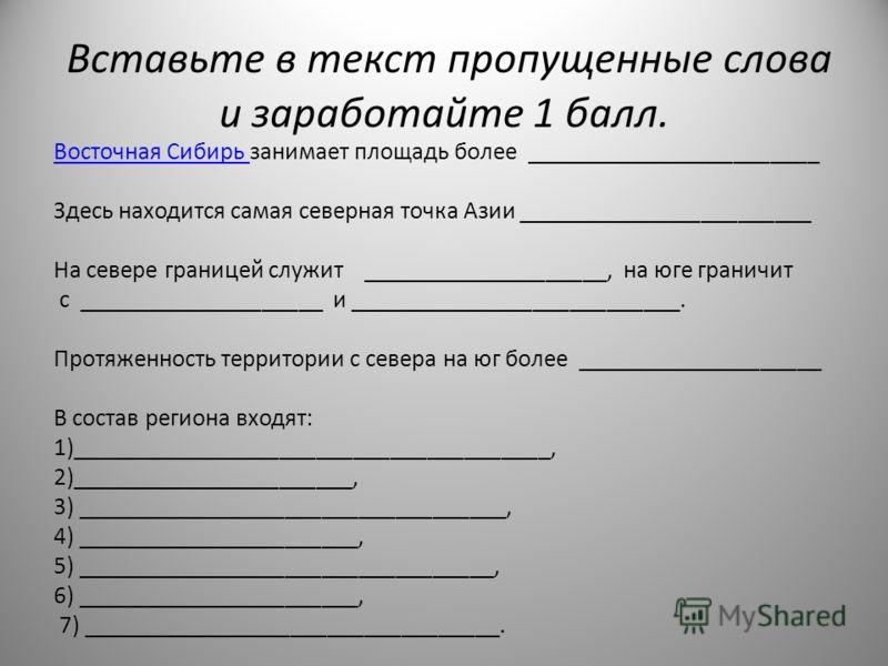 Вставьте в текст пропущенные слова и заработайте 1 балл. Восточная Сибирь Восточная Сибирь занимает площадь более ________________________ Здесь находится самая северная точка Азии ________________________ На севере границей служит __________________
