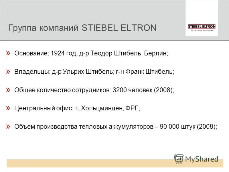 ВОДОНАГРЕВАТЕЛИ ТЕПЛОВЫЕ НАСОСЫ ОТОПИТЕЛЬНЫЕ ПРИБОРЫ Тепловые аккумуляторы Москва, октябрь 2009 года