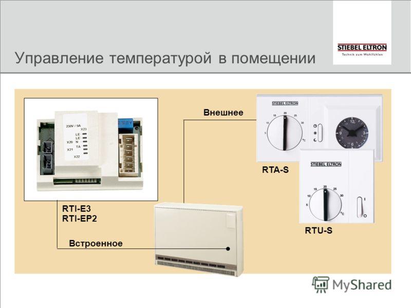Тепловые аккумуляторы ETS...electronic. » Подключение 220/380В » Мощность прибора от 1500 до 7000 Вт » 4 ступени объема заряда (75 / 83,3 / 91,6 / 100 %) » Возможность объединения в систему от 2 до 1500 приборов » Встроенное или выносное управления т