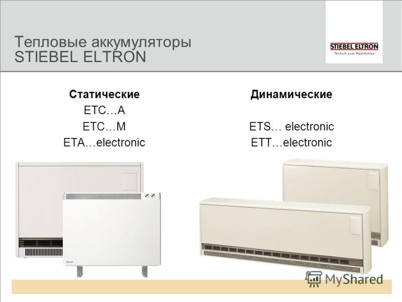 Тепловые аккумуляторы STIEBEL ELTRON