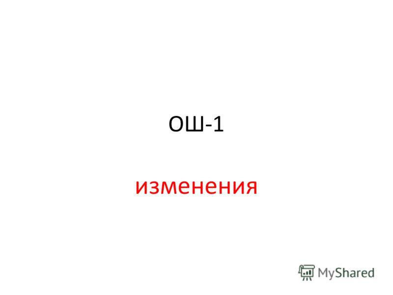 ОШ-1 изменения