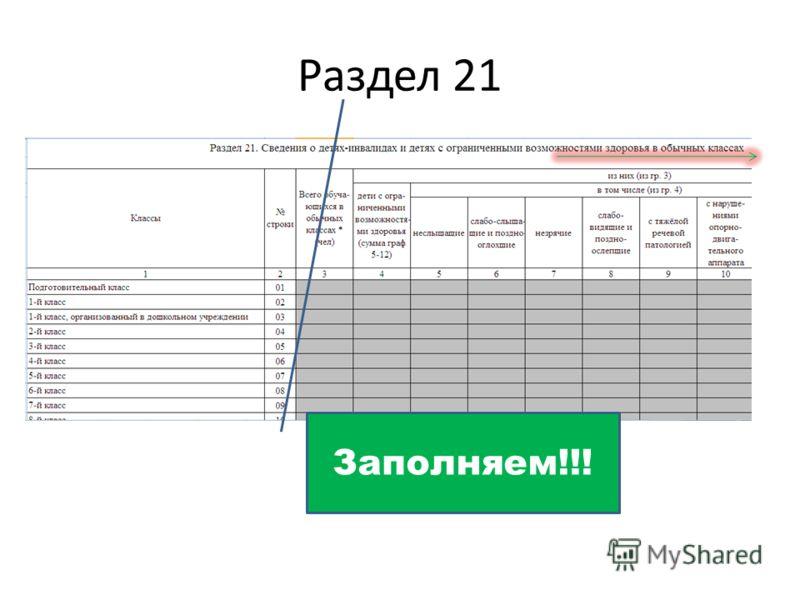 Раздел 21 Заполняем!!!