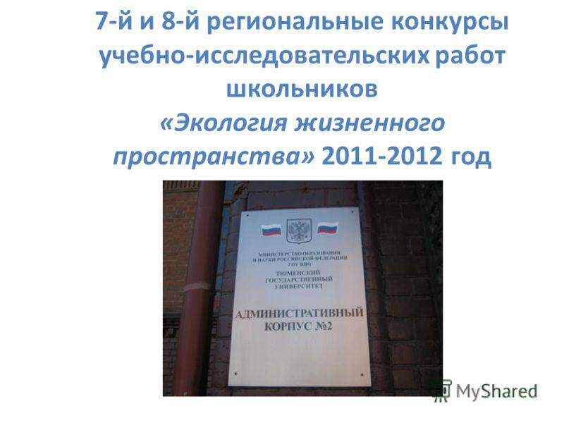 7-й и 8-й региональные конкурсы учебно-исследовательских работ школьников «Экология жизненного пространства» 2011-2012 год