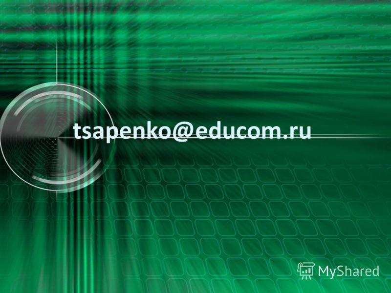 tsapenko@educom.ru