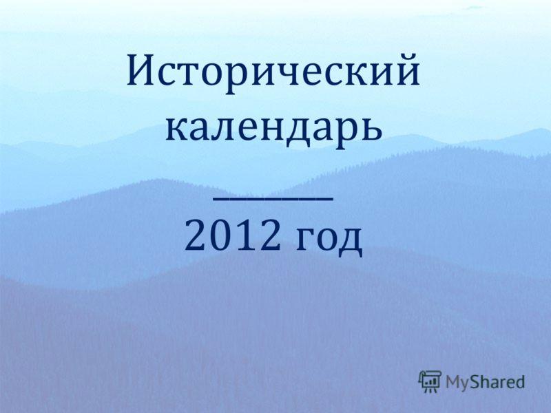 Исторический календарь _______ 2012 год