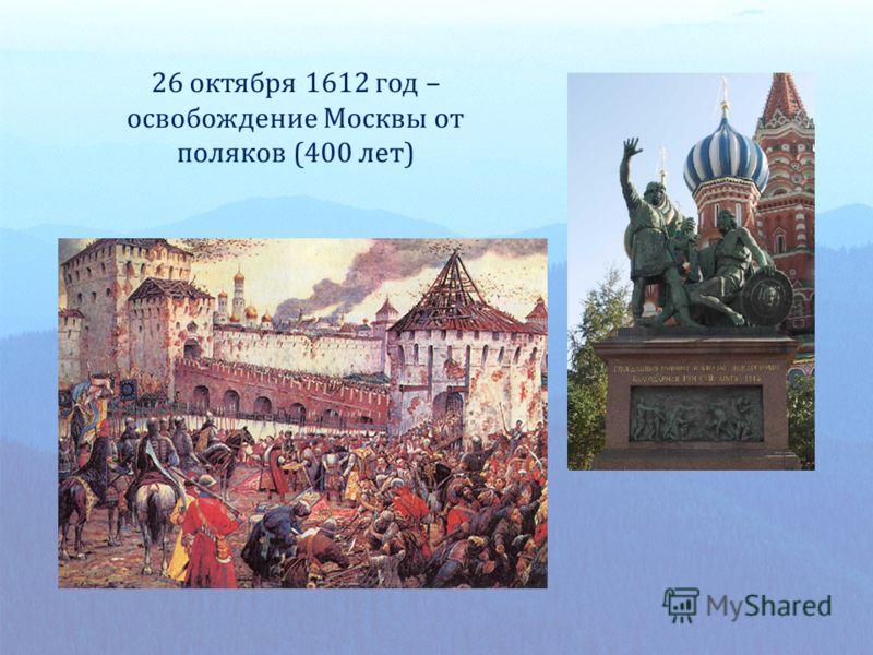 26 октября 1612 год – освобождение Москвы от поляков (400 лет)