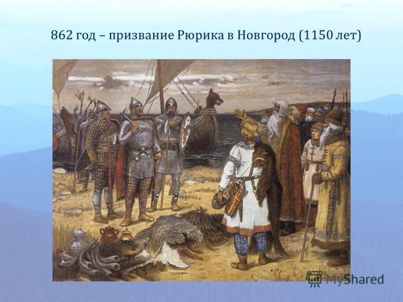 862 год – призвание Рюрика в Новгород (1150 лет)