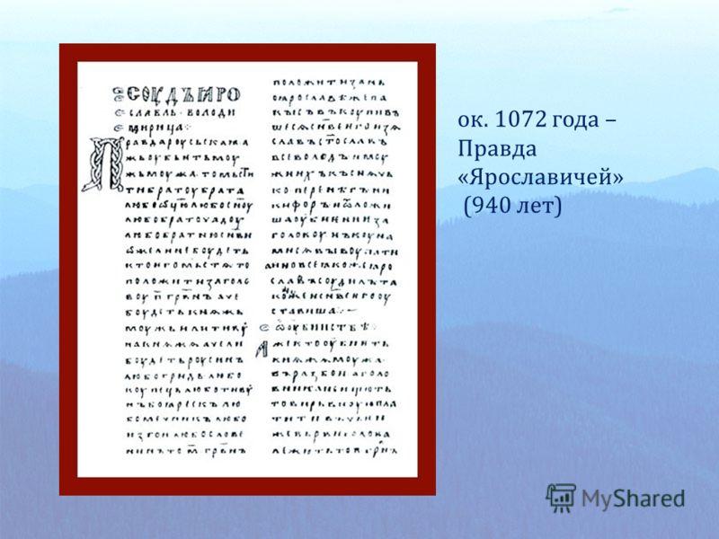 ок. 1072 года – Правда «Ярославичей» (940 лет)