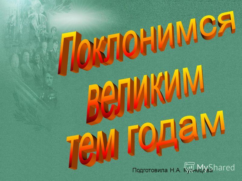 Подготовила Н.А. Кузнецова