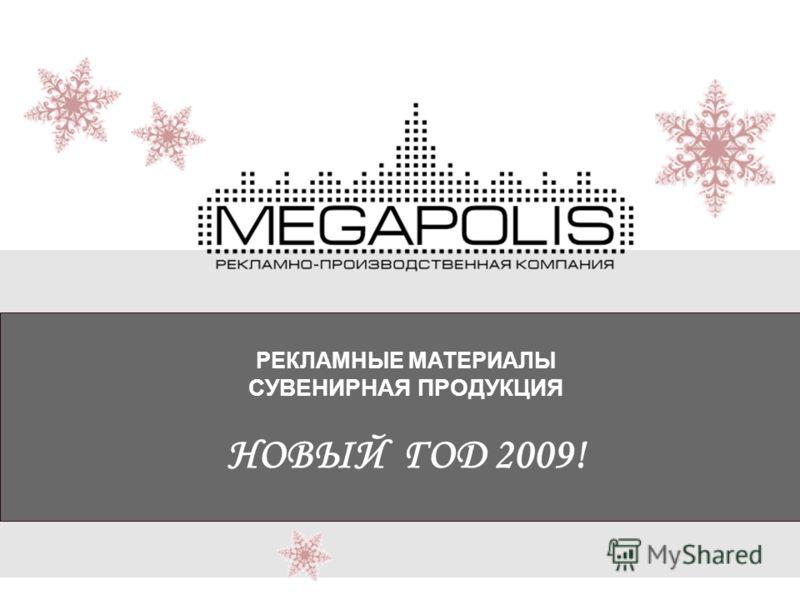 РЕКЛАМНЫЕ МАТЕРИАЛЫ СУВЕНИРНАЯ ПРОДУКЦИЯ НОВЫЙ ГОД 2009!
