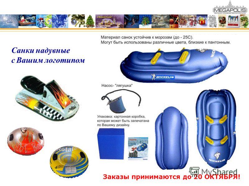 Санки надувные с Вашим логотипом Заказы принимаются до 20 ОКТЯБРЯ!
