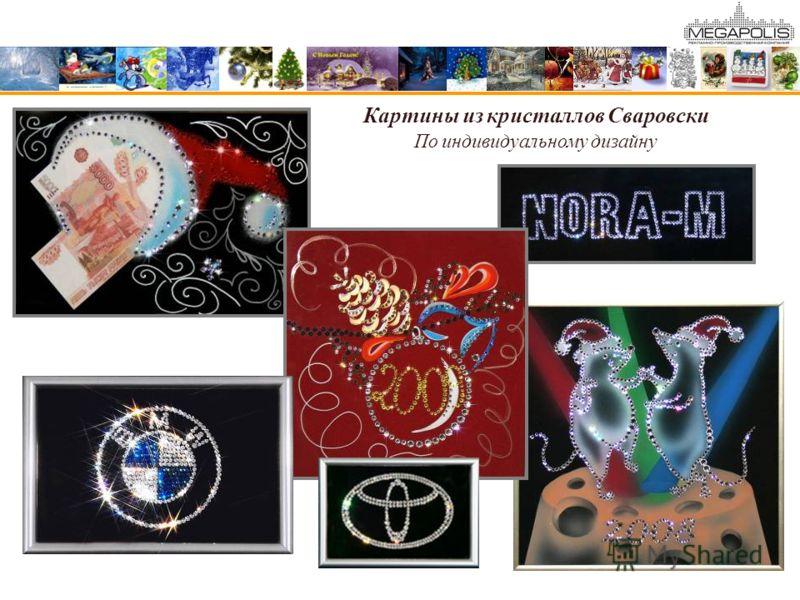 Картины из кристаллов Сваровски По индивидуальному дизайну