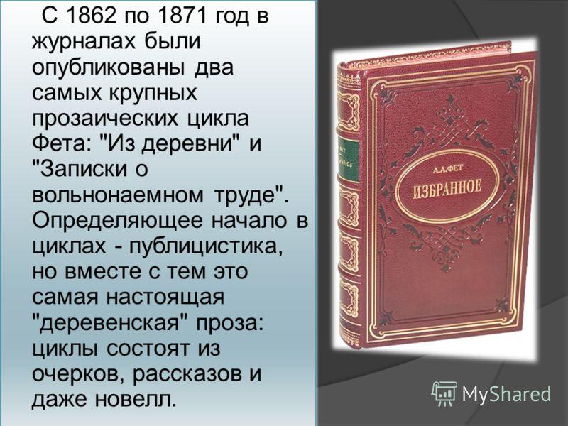 С 1862 по 1871 год в журналах были опубликованы два самых крупных прозаических цикла Фета:
