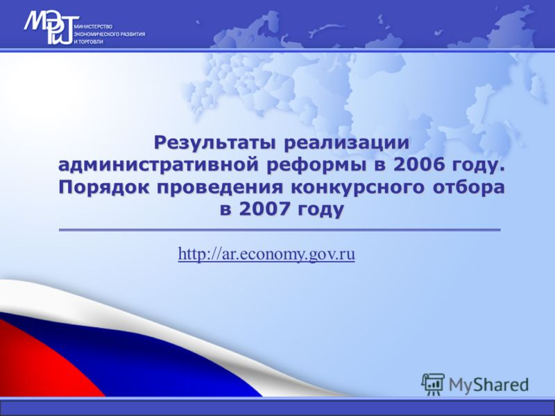 Результаты реализации административной реформы в 2006 году. Порядок проведения конкурсного отбора в 2007 году http://ar.economy.gov.ru