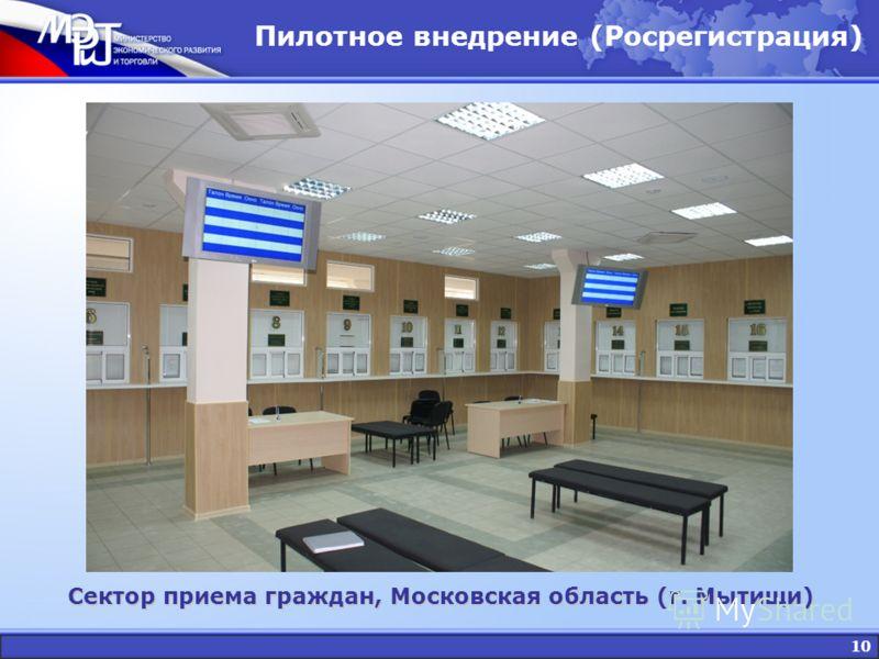 10 Пилотное внедрение (Росрегистрация) Сектор приема граждан, Московская область (г. Мытищи)