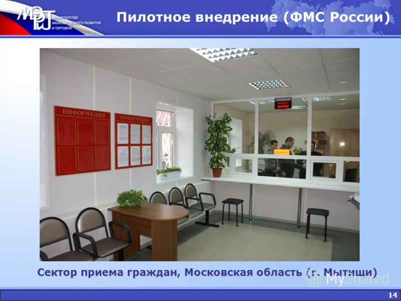 14 Пилотное внедрение (ФМС России) Сектор приема граждан, Московская область (г. Мытищи)