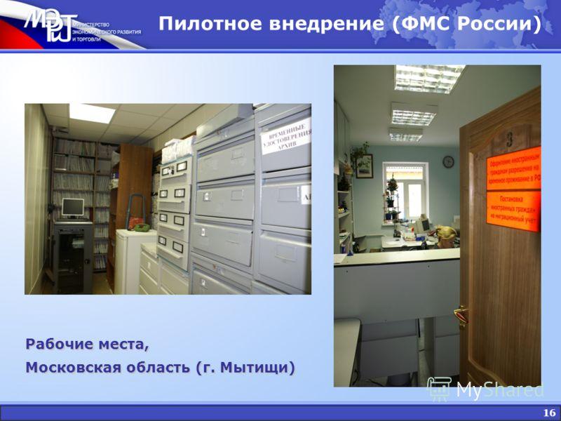 16 Рабочие места, Московская область (г. Мытищи) Пилотное внедрение (ФМС России)