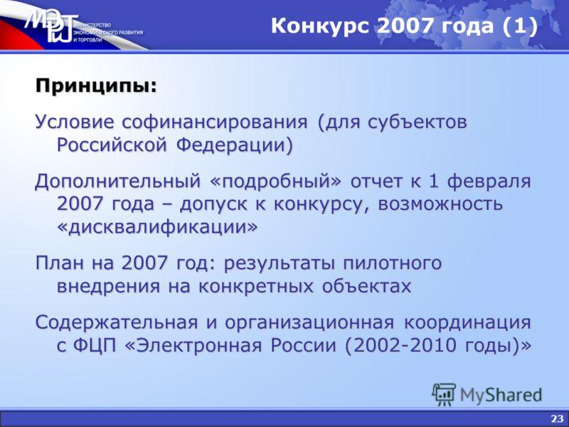 23 Конкурс 2007 года (1) Принципы: Условие софинансирования (для субъектов Российской Федерации) Дополнительный «подробный» отчет к 1 февраля 2007 года – допуск к конкурсу, возможность «дисквалификации» План на 2007 год: результаты пилотного внедрени