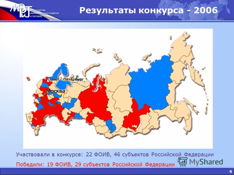4 Результаты конкурса - 2006 Участвовали в конкурсе: 22 ФОИВ, 46 субъектов Российской Федерации Победили: 19 ФОИВ, 29 субъектов Российской Федерации