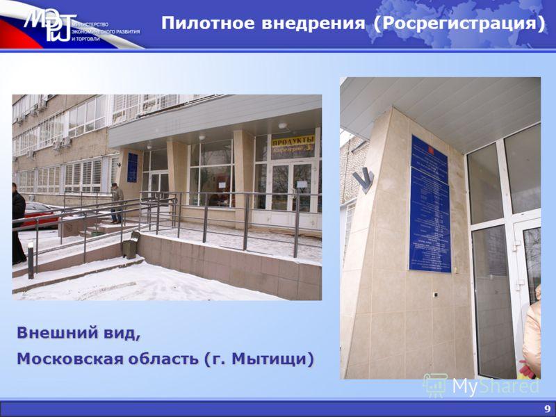 9 Пилотное внедрения (Росрегистрация) Внешний вид, Московская область (г. Мытищи)