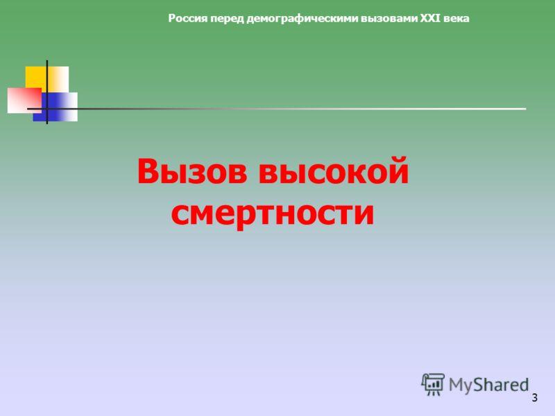 3 Россия перед демографическими вызовами XXI века Вызов высокой смертности