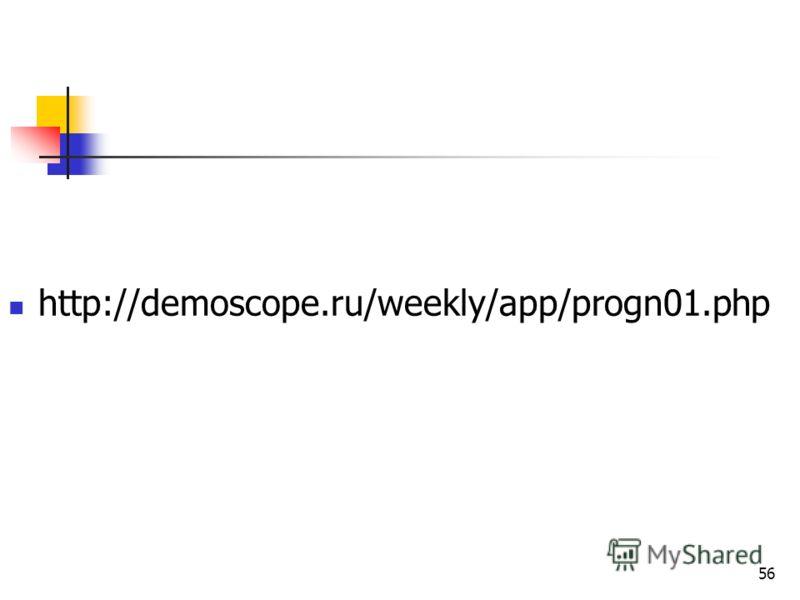 56 http://demoscope.ru/weekly/app/progn01.php