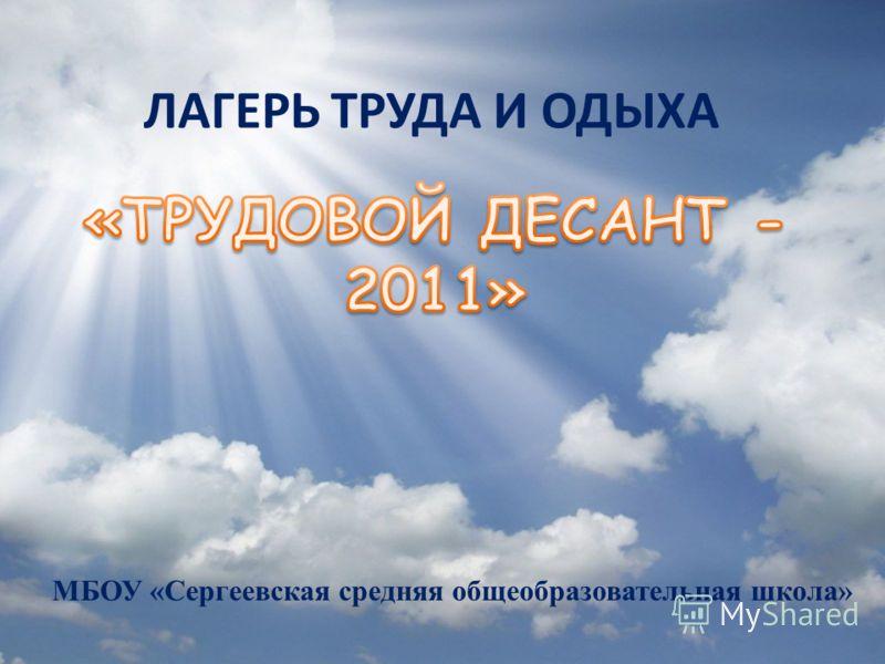 ЛАГЕРЬ ТРУДА И ОДЫХА МБОУ «Сергеевская средняя общеобразовательная школа»