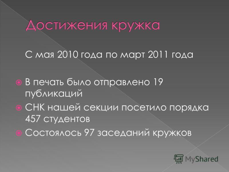 С мая 2010 года по март 2011 года В печать было отправлено 19 публикаций СНК нашей секции посетило порядка 457 студентов Состоялось 97 заседаний кружков