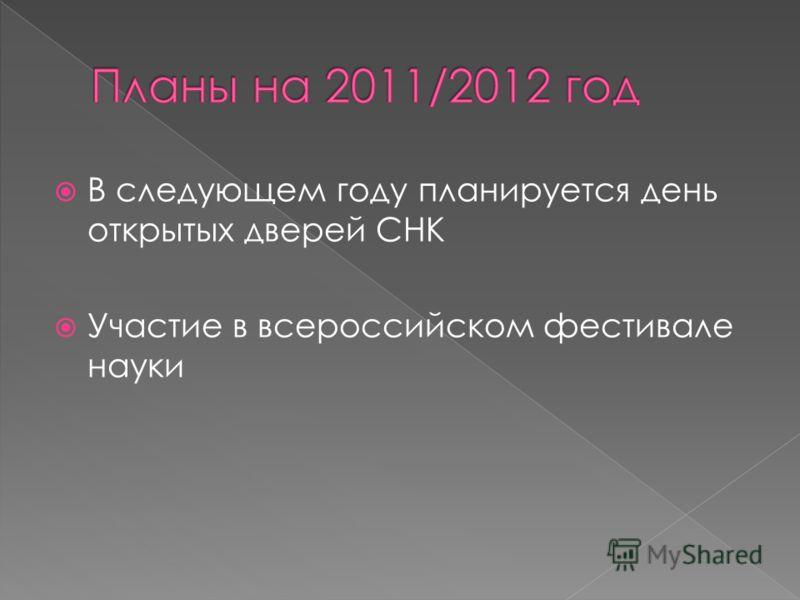 В следующем году планируется день открытых дверей СНК Участие в всероссийском фестивале науки