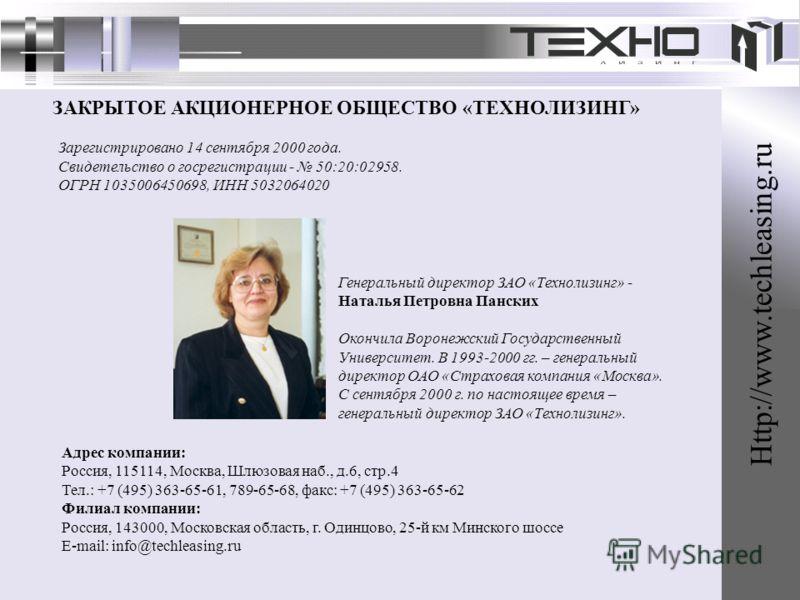 Http://www.techleasing.ru ЗАКРЫТОЕ АКЦИОНЕРНОЕ ОБЩЕСТВО «ТЕХНОЛИЗИНГ» Зарегистрировано 14 сентября 2000 года. Свидетельство о госрегистрации - 50:20:02958. ОГРН 1035006450698, ИНН 5032064020 Генеральный директор ЗАО «Технолизинг» - Наталья Петровна П