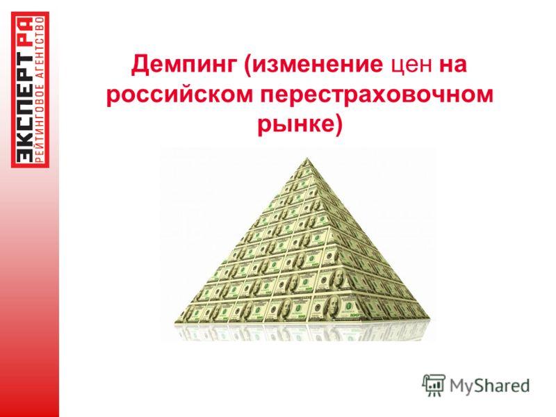 Демпинг (изменение цен на российском перестраховочном рынке)