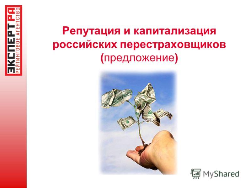 Репутация и капитализация российских перестраховщиков (предложение)