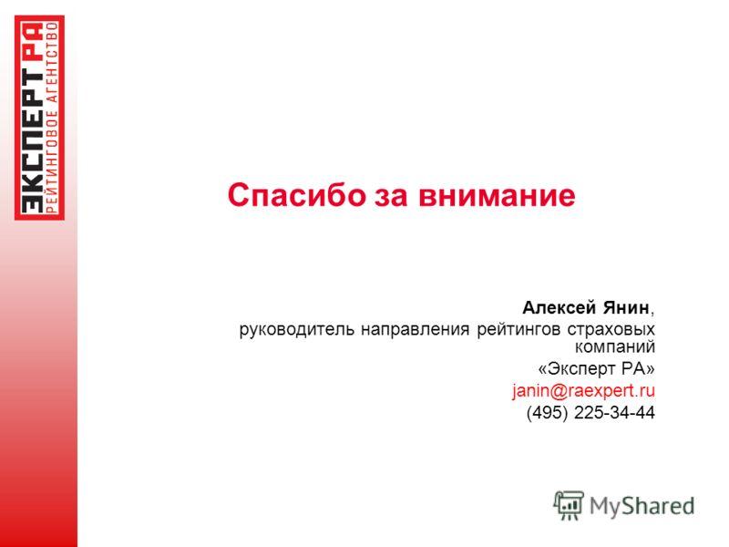 Спасибо за внимание Алексей Янин, руководитель направления рейтингов страховых компаний «Эксперт РА» janin@raexpert.ru (495) 225-34-44