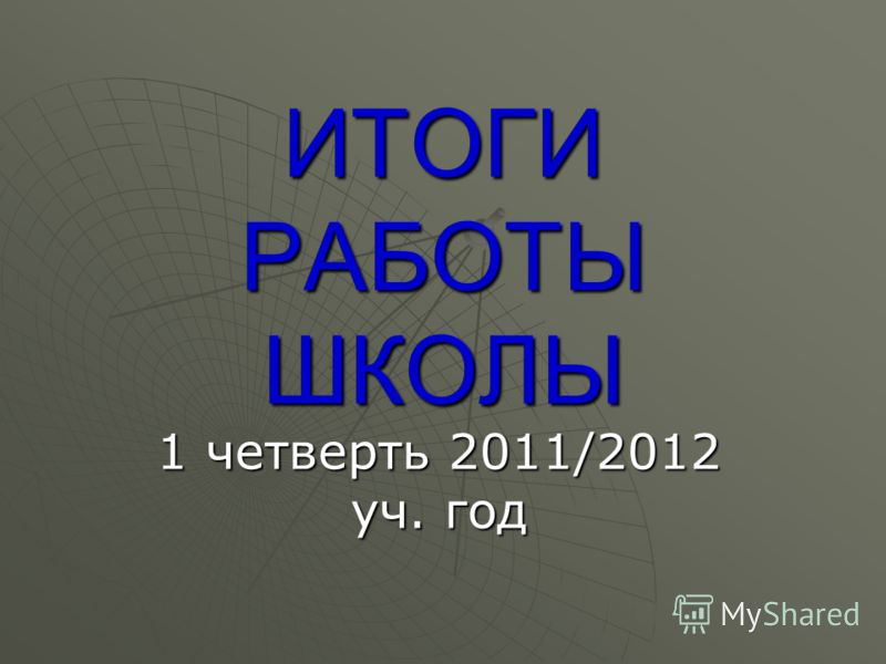 ИТОГИ РАБОТЫ ШКОЛЫ 1 четверть 2011/2012 уч. год